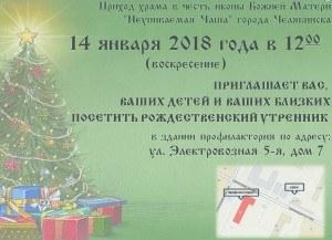 Рождественский утренник. 14 января 2018 г.